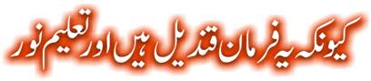 Urdu Leviticus 18:5